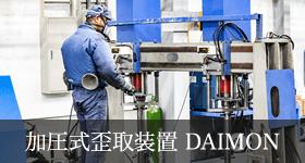 加圧式歪取装置 DAIMON